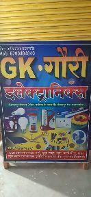 GK Gauri Electronic