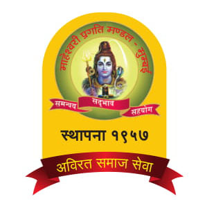 Maheshwari Pragati Mandal,Mumbai