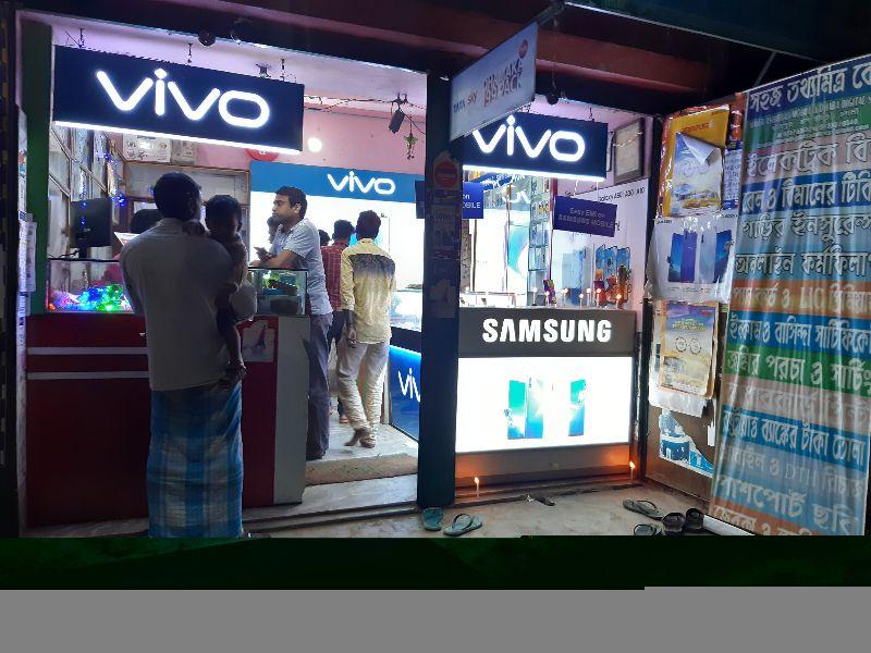 Mayer Ashirbad Mobile And Dhara Digital Service(মায়ের আশীর্বাদ মোবাইল ও ধাড়া ডিজিটাল সার্ভিস)