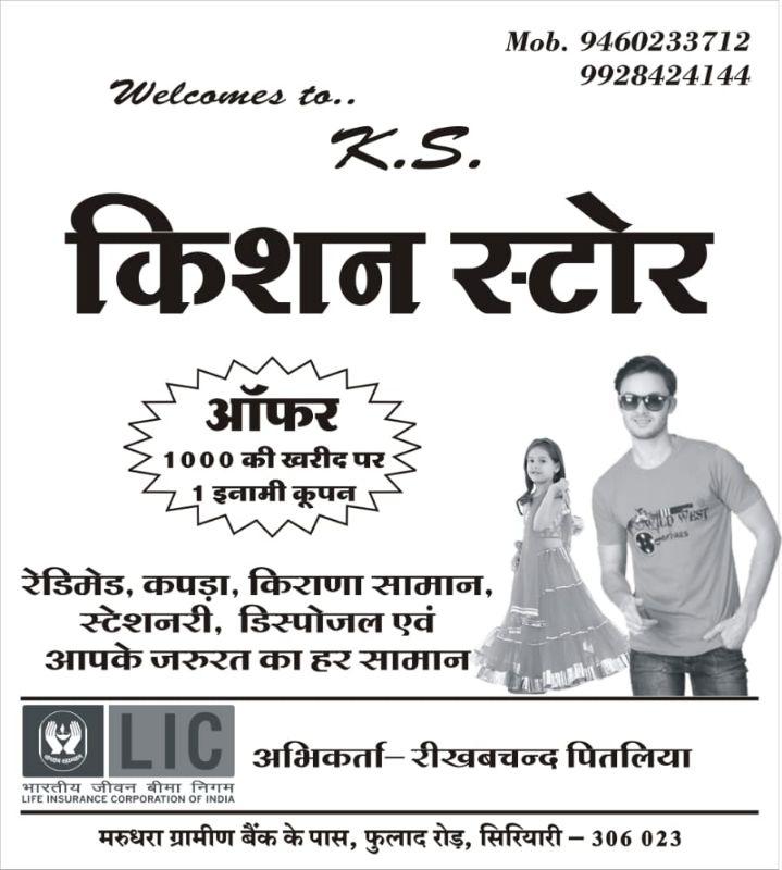 Kishan Store
