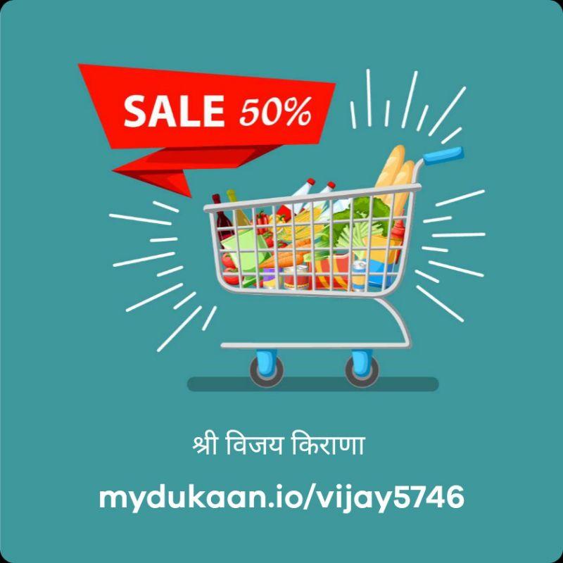 Vijay Super Market                  31 वर्षाची परंपरा(श्री विजय किराणा)