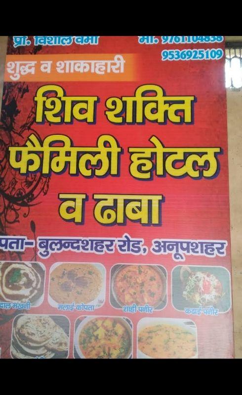 Shiv Shakti  Family And Dhaba