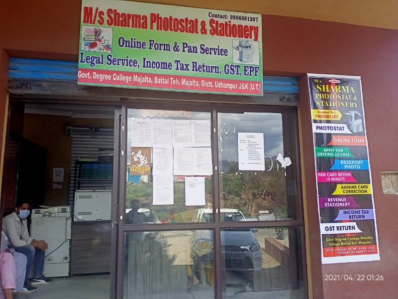 M/S Sharma Photo Stry Battal