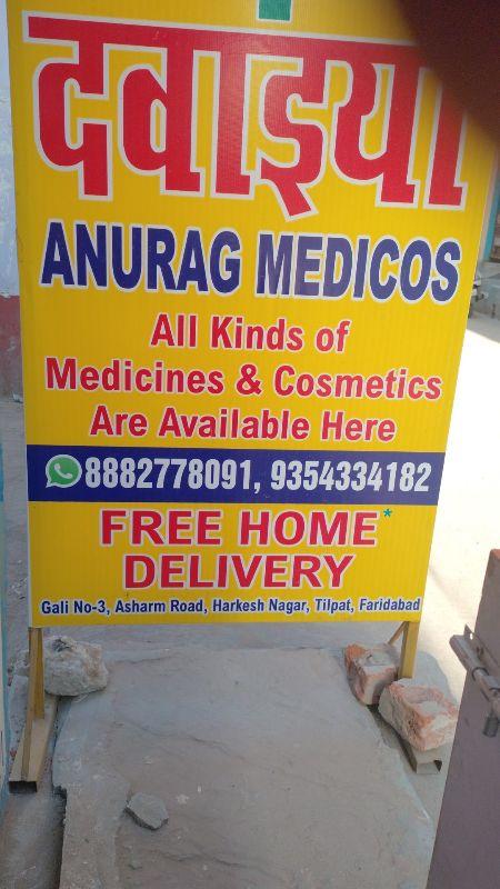 ANURAG MEDICOSE