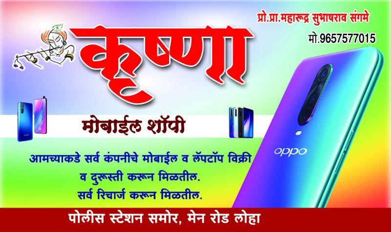 Krishna Mobile & Multiservices