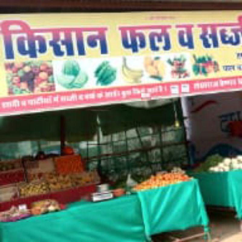 Kishan Fruit And Vegitabel Shop संतु वैष्णव