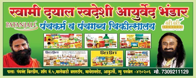 Swami dayal swadeshi ayurved bhandar &  PATANJALI & SRI SRI PRODUCTS