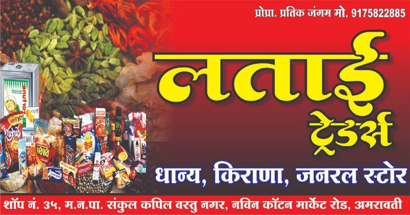 Latai Traders - Grocery House Amravati.