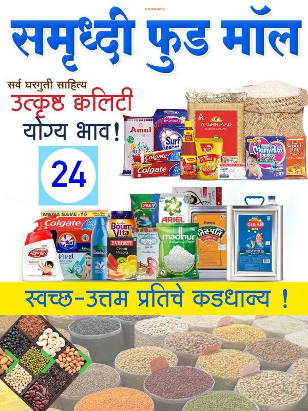 Samrudhi Bazaar 24