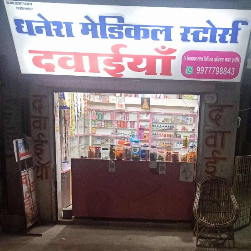 Dhanesh Medical Store
