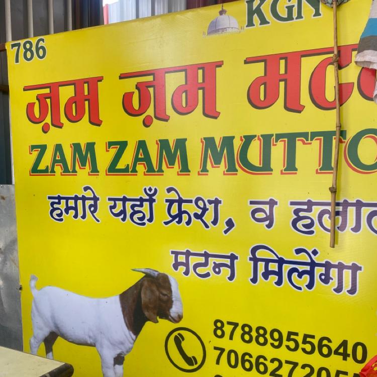 Zam zam mutton shop