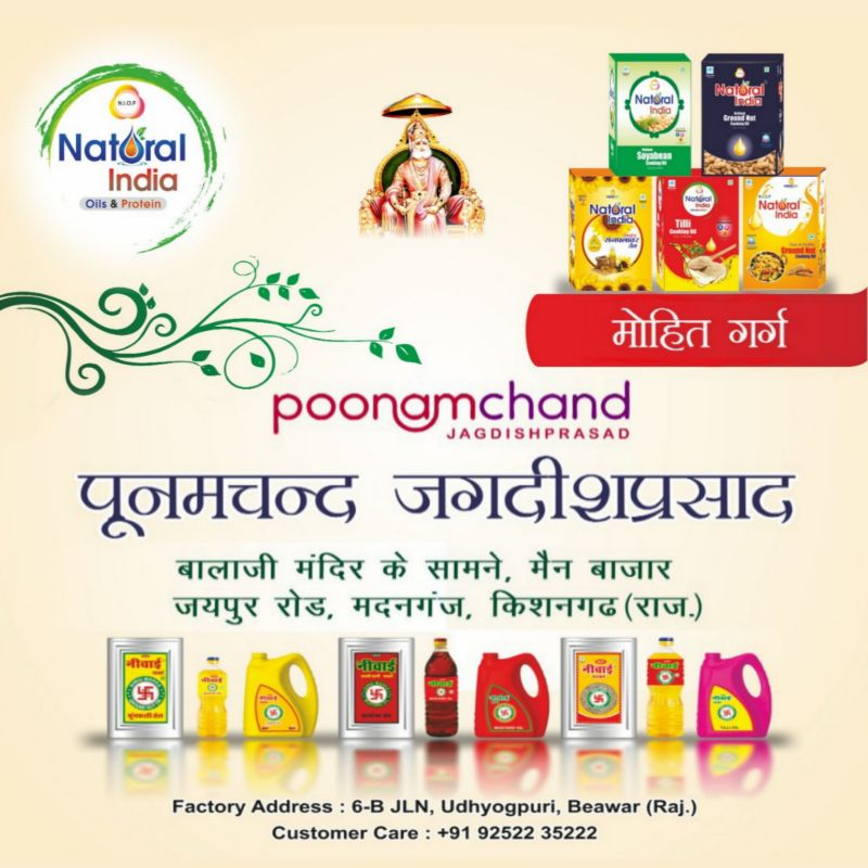 Grocery Online Kishangarh (Poonam Chand Jagdish Prasad)