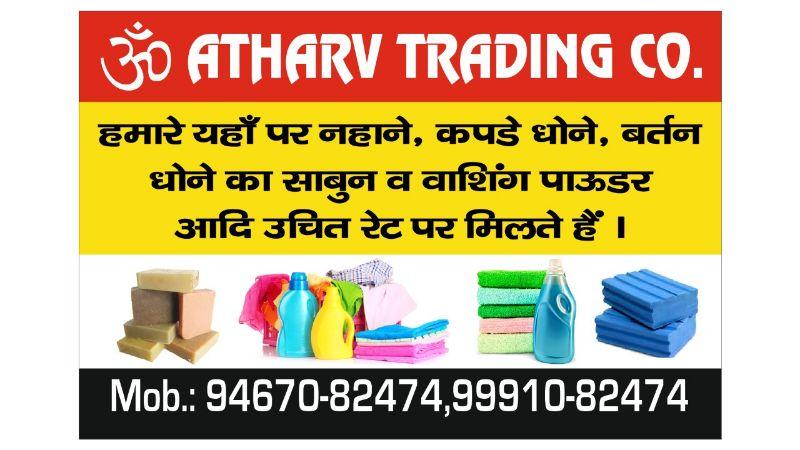 Atharv Trading Co