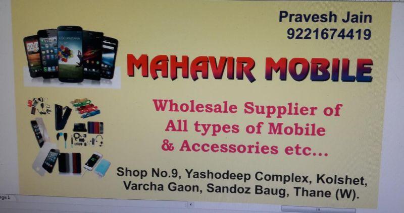 Mahaveer Mobile