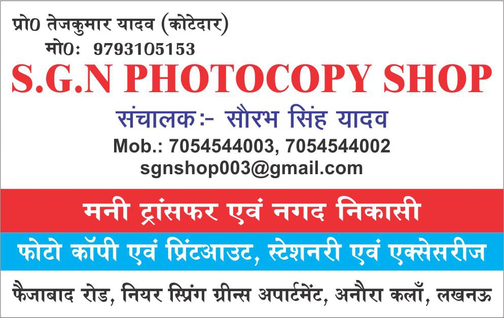 SGN PHOTOCOPY SHOP