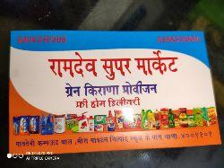 Ramdev Super Market